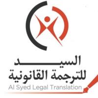 AL Syed Legal Translation, Dubai