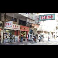 李日記銅器佛具-上海街328號地下, YAU MA TEI